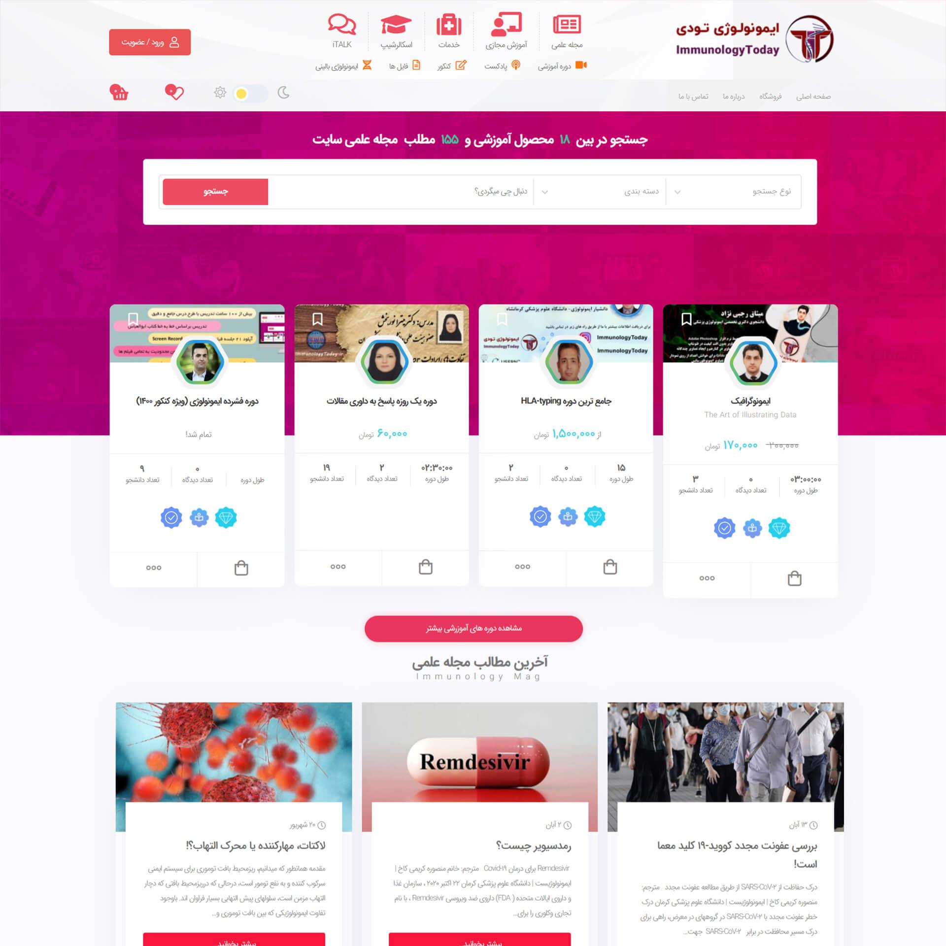 طراحی وبسایت ایمونولوژی تودی